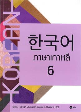 ภาษาเกาหลี 6 (แบบเรียน)