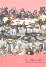ตำนานอาหารโลก : เบื้องหลังจานโปรดโดนใจคนทั่วโลก