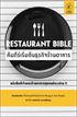 Restaurant Bible คัมภีร์เริ่มต้นธุรกิจร้านอาหาร<