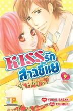 KISS รักสาวขี้แย 9