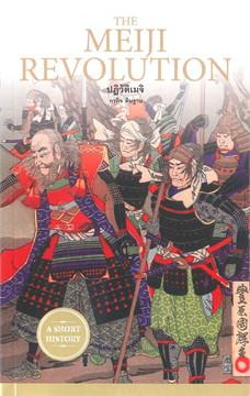 THE MEIJI REVOLUTION ปฏิวัติเมจิ