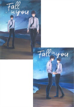 Fall in you (2 เล่มจบ)