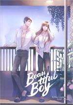 Beautiful Boy (3 เล่มจบ)