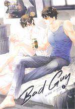 Bad Guy (2 เล่มจบ)