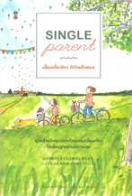 SINGLE parent เลี้ยงเดี่ยวไหว ถ้าใจแข็งแรง