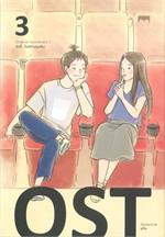 OST รักนี้...ไม่มีกำหนดคืน เล่ม 3
