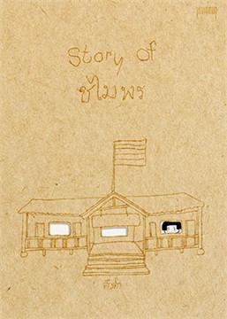 Story of ชไมพร
