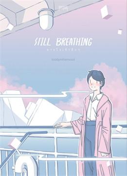 STILL BREATHING หายใจเข้าลึกๆ