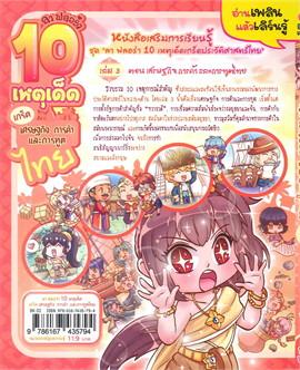ลา ฟลอร่า 10 เหตุเด็ดเกร็ดประวัติศาสตร์ไทย เล่ม 4 ตอน เศรษฐกิจ การค้า และการทูตไทย