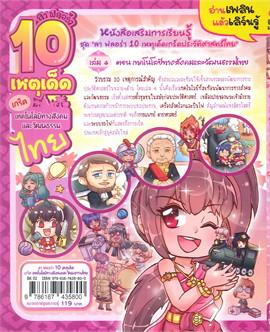 ลา ฟลอร่า 10 เหตุเด็ดเกร็ดประวัติศาสตร์ไทย เล่ม 4 ตอน เทคโนโลยีทางสังคมและวัฒนธรรมไทย