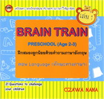 BRAIN TRAIN เล่ม 1 ตอน Language (ทักษะทางภาษา)