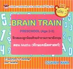 BRAIN TRAIN เล่ม 2 ตอน Maths (ทักษะคณิตศาสตร์)