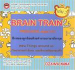 BRAIN TRAIN เล่ม 3 ตอน Things around us (วิทยาศาสตร์ สังคม และสิ่งแวดล้อมรอบตัว)