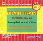 BRAIN TRAIN เล่ม 4 ตอน Emotional Development (พัฒนาทักษะด้านความฉลาดทางอารมณ์)