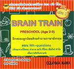 BRAIN TRAIN เล่ม 5 ตอน Wh-questions (ทักษะการโต้ตอบ คำถาม อะไร ที่ไหน เมื่อไหร่ ทำไม เพื่อการคิดวิเคราะห์)