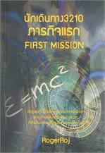 นักเดินทาง 3210 First Mission ภารกิจแรก