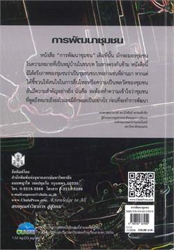 การพัฒนาชุมชน : แนวคิดและทฤษฎีการพัฒนา ประเด็นปัจจุบัน และกรณีศึกษา