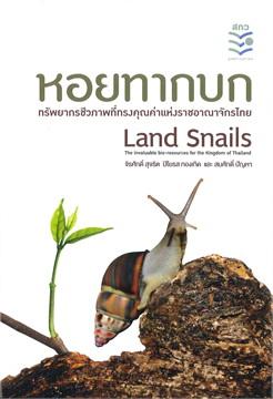 หอยทากบก ทรัพยากรชีวภาพที่ทรงคุณค่าแห่งราชอาณาจักรไทย