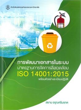 การพัฒนาเอกสารในระบบมาตรฐานการจัดการสิ่งแวดล้อม ISO 14001:2015 พร้อมตัวอย่างระเบียบปฏิบัติ