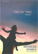 กันและกัน (TWO BY TWO)