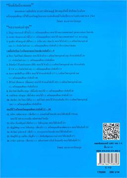 เฉลยข้อสอบเคมี IJSO รอบ 1-2 ชั้น ม.1-3 ครั้งที่ 3-13