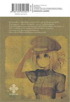 บันทึกสงครามของยัยเผด็จการ เล่ม 3 (LN)