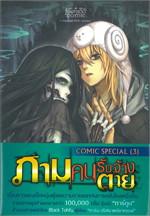 ภามคนรับจ้างตาย comic special Vol.3 (MG)