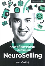 ถอดรหัสการขาย ใน สมองมนุษย์ NeuroSelling