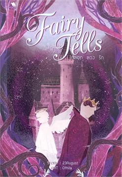 Fairy Tells หลอก ลวง รัก