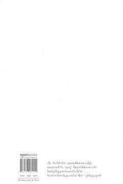 ภูมิปัญญามูซาชิ วิถีแห่งกลยุทธ์เชิงบูรณาการ
