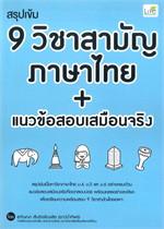 สรุปเข้ม 9 วิชาสามัญ ภาษาไทย + แนวข้อสอบเสมือนจริง