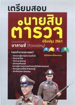 เตรียมสอบนายสิบตำรวจ ปรับปรุง 2561