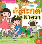 ฝึกอ่านภาษาไทยกับชาลีและชีวา : ตอน ตัวสะกดหลายมาตรา