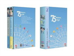 Boxset 75 Meters High (เล่ม 1-2)