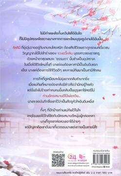 ชุด จอมนางเคียงหทัย ดวงใจปฏิพัทธ์ (2 เล่มจบ)