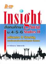 คู่มือสังคมศึกษา ม.4-5-6 เตรียมสอบเข้ามหาวิทยาลัย (Insight Social Studies II)