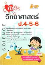 หัวใจวิทยาศาสตร์ ป.4-5-6