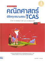 เตรียมสอบเข้ม All in One คณิตศาสตร์ พิชิตทุกสนามสอบ TCAS มั่นใจเต็ม 100