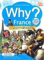 Why? France ผจญภัยในฝรั่งเศส