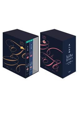 ชุดไม่ลืมรักเรา 2 (มี 2 เล่ม) + Box