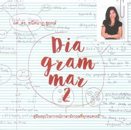 Dia-gram-mar เล่ม 2