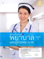 คู่มือเตรียมสอบ พยาบาลและผู้ช่วยพยาบาล