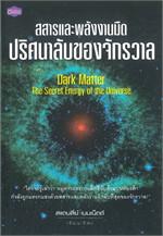 สสารและพลังงานมืด ปริศนาลับของจักรวาล