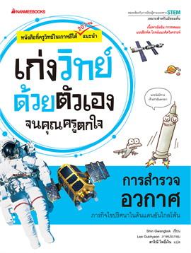 การสำรวจอวกาศ : ชุด เก่งวิทย์ด้วยตัวเองจนคุณครูตกใจ