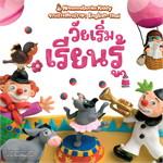 วัยเริ่มเรียนรู้ (ปกใหม่) : ชุด NANMEEBOOKS Kiddy ชวนเก่งสองภาษา English-Thai