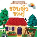 รอบตัวชวนรู้ (ปกใหม่) : ชุด NANMEEBOOKS Kiddy ชวนเก่งสองภาษา English-Thai