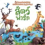 สัตว์น่ารัก (ปกใหม่) : ชุด NANMEEBOOKS Kiddy ชวนเก่งสองภาษา English-Thai