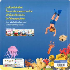 ท้องทะเล (ปกใหม่) : ชุด NANMEEBOOKS Kiddy ชวนเก่งสองภาษา English-Thai
