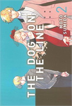 THE DOG ON THE LINE เล่ม 2 (Comics)