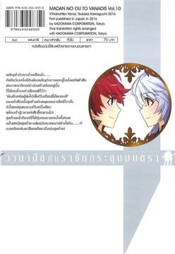 วานาดีสกับราชันกระสุนมนตรา เล่ม 10 (จบ) (Manga)